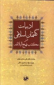 کتاب ادبیات گفتمان اسلامی در مکتب نهجالبلاغه