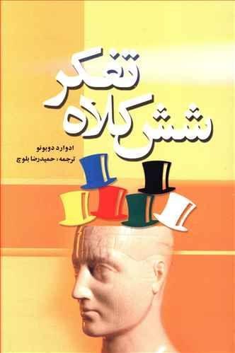 کتاب شش کلاه تفکر