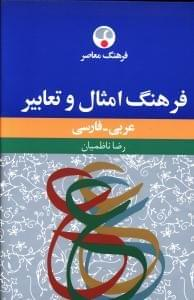 کتاب فرهنگ امثال و تعابیر عربی - فارسی
