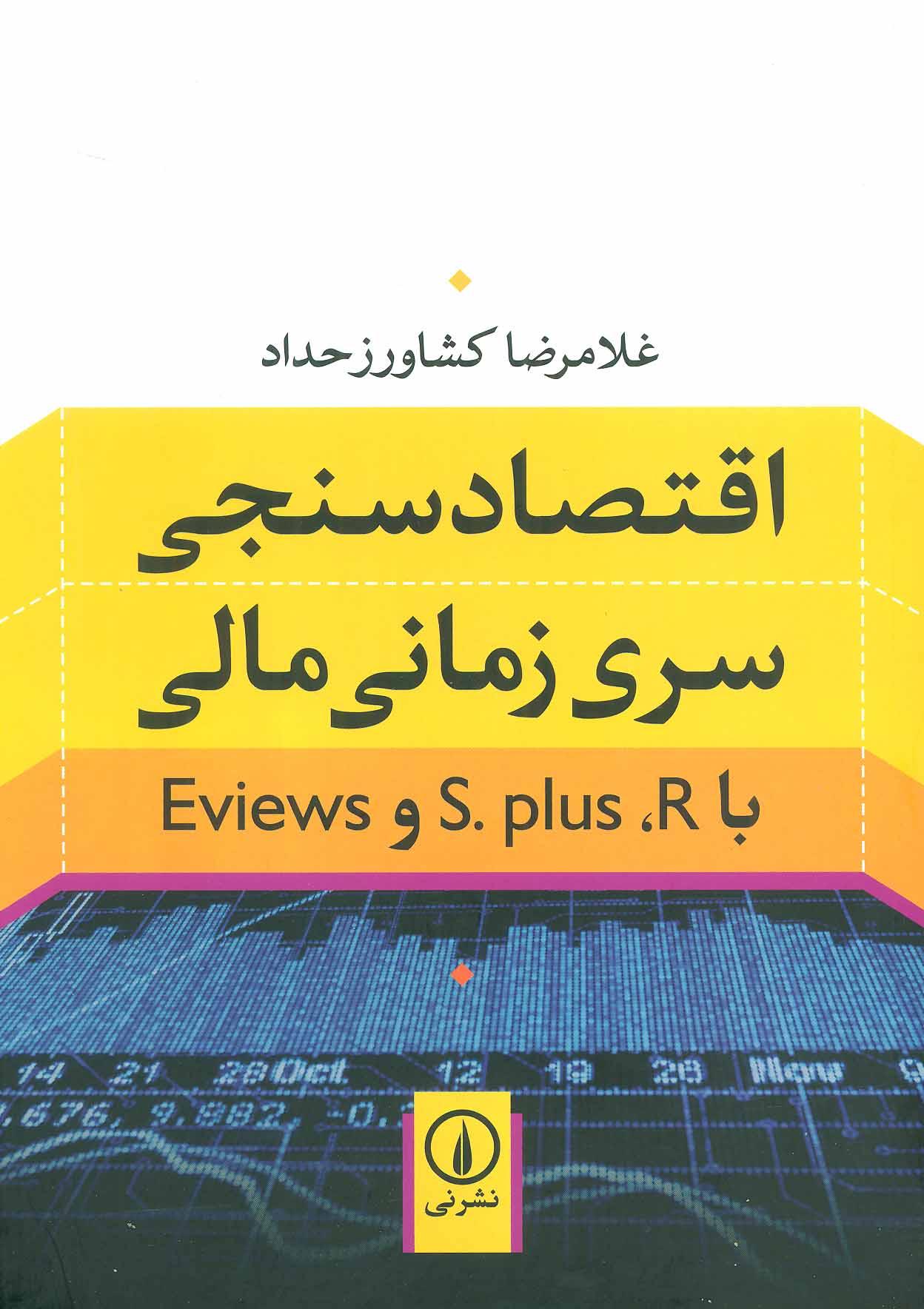 کتاب اقتصادسنجی سری زمانی مالی با Eviews و S. plus، R