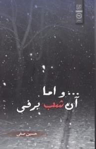 کتاب … و اما آن شب برفی…