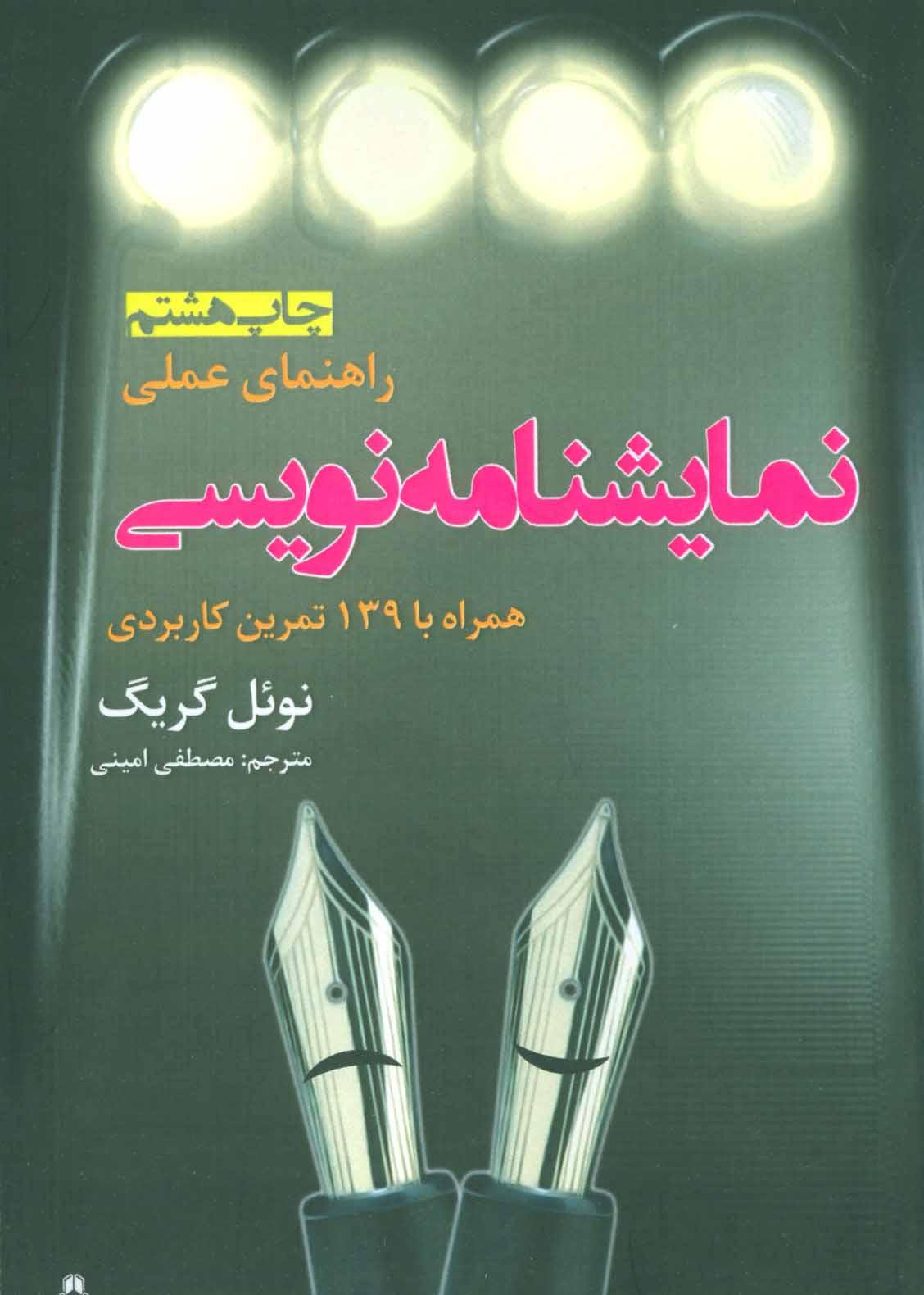 کتاب راهنمای عملی نمایشنامهنویسی همراه با ۱۳۹ تمرین کاربردی