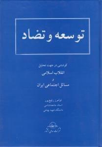 کتاب توسعه و تضاد
