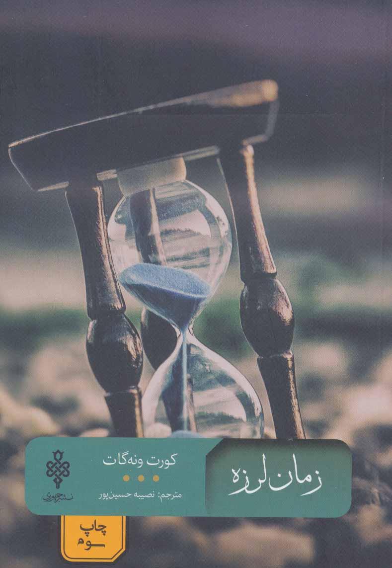 کتاب زمان لرزه