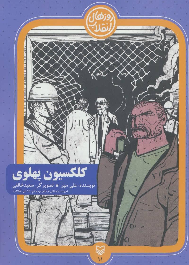 کتاب کلکسیون پهلوی