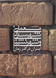 کتاب معماری، شهرسازی و شهرنشینی ایران در گذر زمان