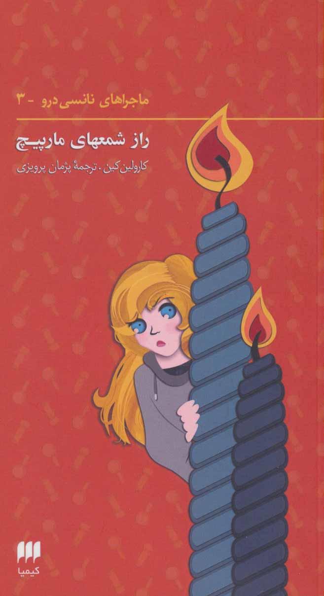 کتاب راز شمعهای مارپیچ