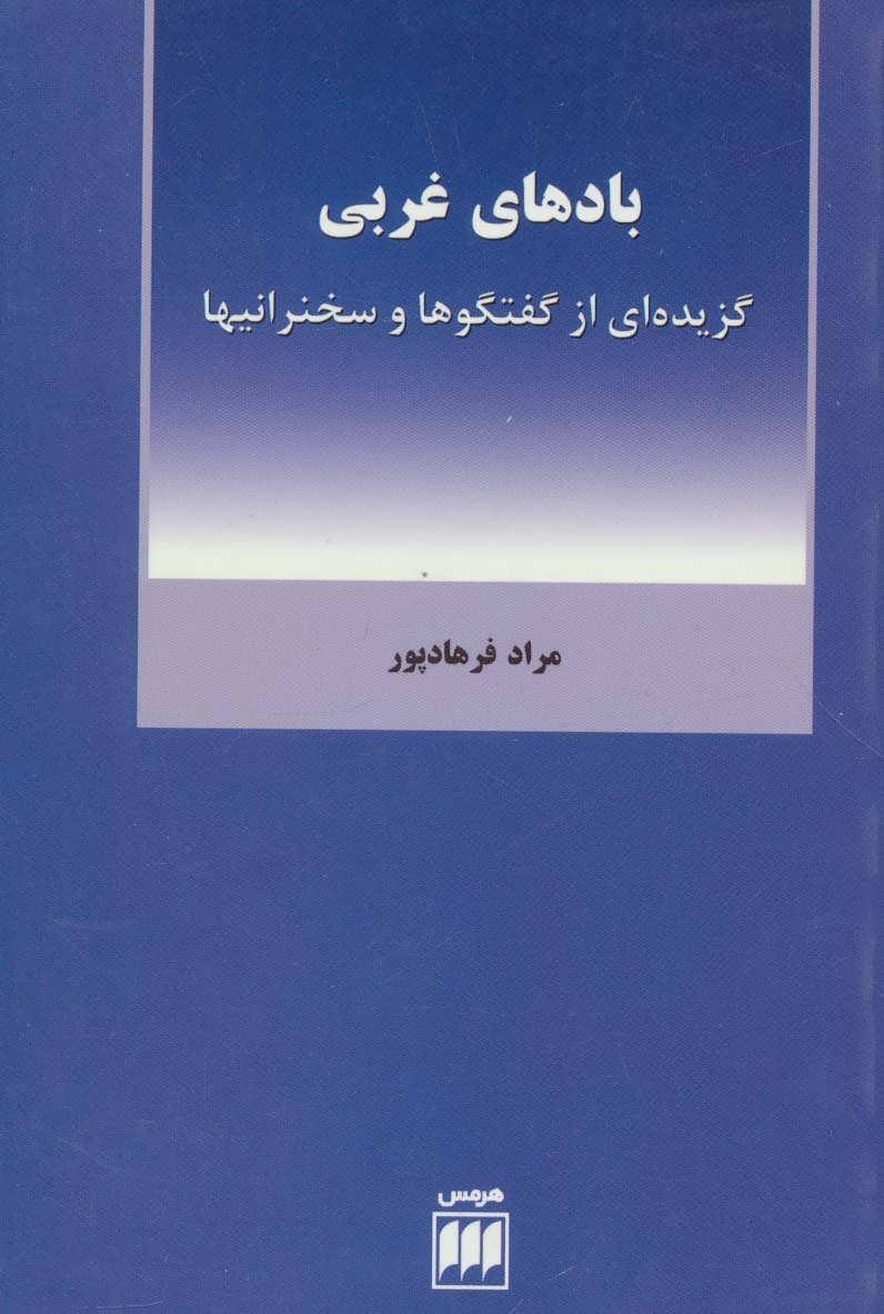 کتاب بادهای غربی گزیدهای از گفتگوها و سخنرانیها