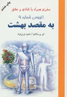 کتاب سفری همراه با شادی و عشق