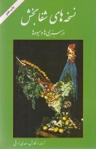 کتاب نسخههای شفابخش از سبزیها و میوهها