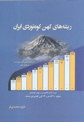 کتاب ریشههای کهن کوهنوردی ایران
