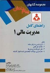 کتاب راهنمای کامل مدیریت مالی ۱