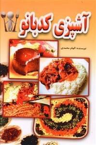 کتاب خودآموز آشپزی الهام