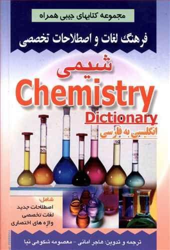 کتاب فرهنگ لغات و اصطلاحات تخصصی شیمی شامل