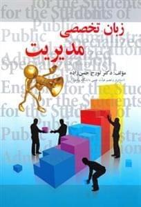 کتاب زبان تخصصی مدیریت