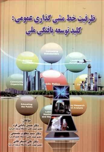 کتاب ظرفیت خطمشیگذاری عمومی کلید توسعهیافتگی ملی
