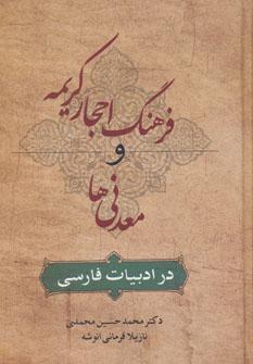 کتاب فرهنگ احجار کریمه و معدنیها در ادبیات فارسی