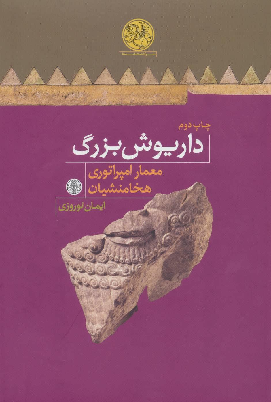 کتاب داریوش بزرگ