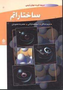 کتاب ساختار اتم