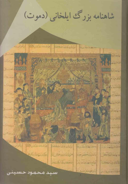 کتاب شاهنامه بزرگ ایلخانی (دموت)