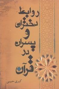 کتاب روابط دختر و پسر در قرآن