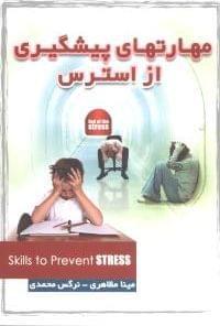 کتاب مهارتهای پیشگیری از استرس