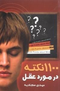 کتاب عقل چیست؟ ۱۱۰۰ نکته درباره عقل