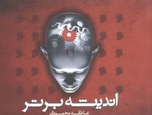کتاب اندیشه برتر
