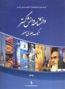 کتاب دانشنامه دانشگستر تک جلدی - مصور