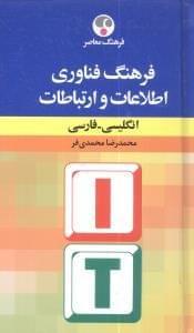 کتاب فرهنگ فناوری اطلاعات و ارتباطات انگلیسی - فارسی