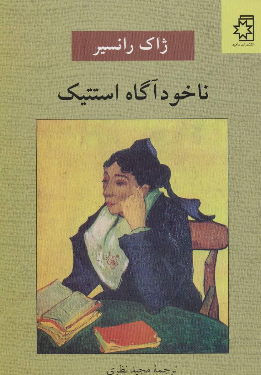 کتاب ناخودآگاه استتیک