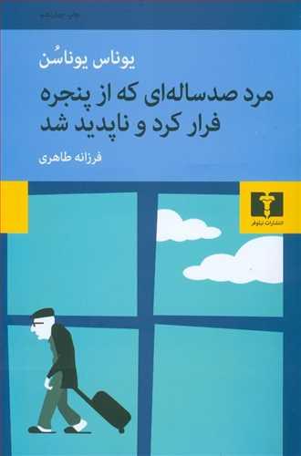 کتاب مرد صد سالهای که از پنجره فرار کرد و ناپدید شد