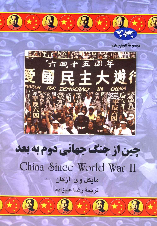 کتاب چین از جنگ جهانی دوم به بعد