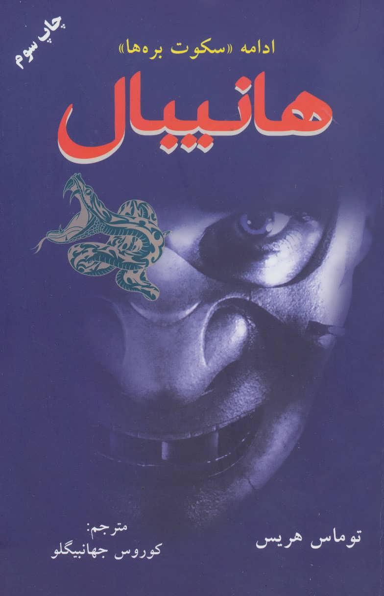 کتاب هانیبال
