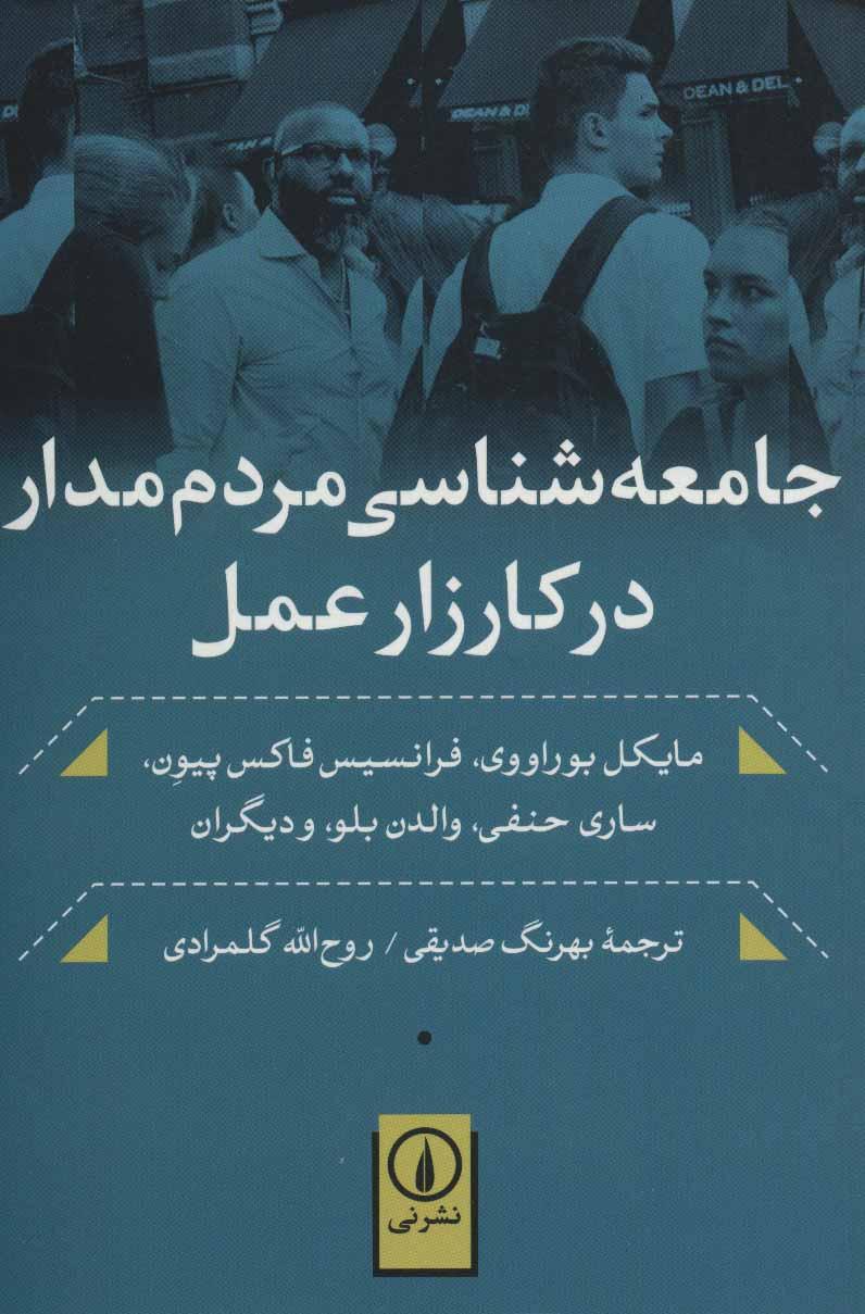 کتاب جامعهشناسی مردممدار در کارزار عمل