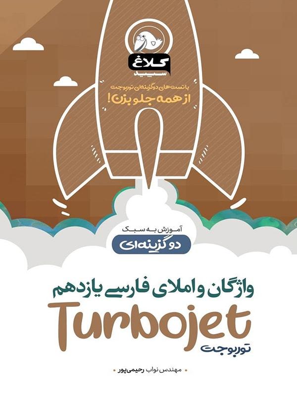 کتاب واژگان و املا فارسی یازدهم تست دوگزینهای توربوجت