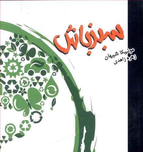 کتاب سبز باش
