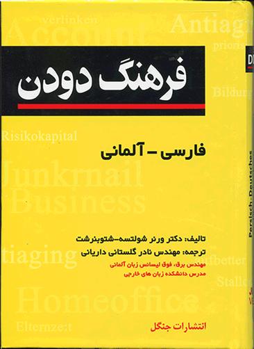 کتاب فرهنگ جامع دودن فارسی-المانی
