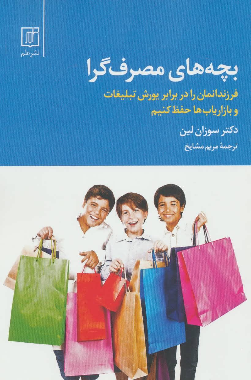 کتاب بچههای مصرفگرا