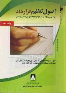 کتاب اصول تنظیم قرارداد