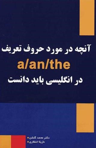 کتاب آنچه در مورد حروف تعریف a/an/the باید دانست