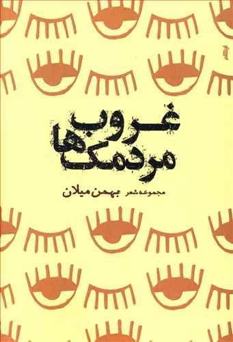 کتاب غروب مردمکها