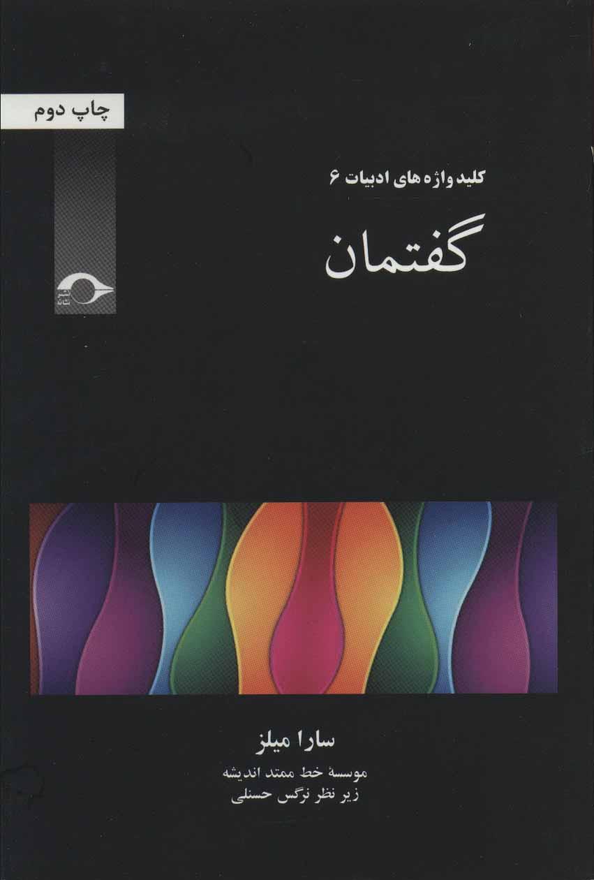 کتاب گفتمان