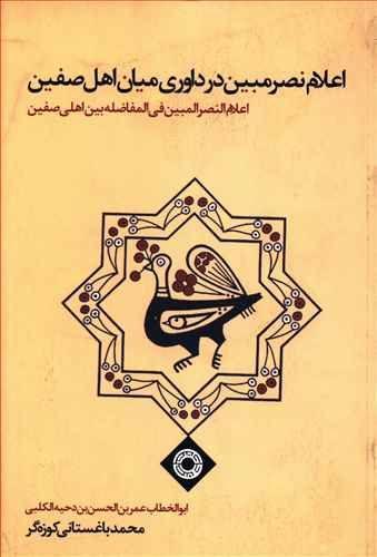 کتاب اعلام النصرالمبین فیالمفاضله بین اهلی صفین