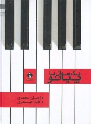 کتاب یک سال با پیانو