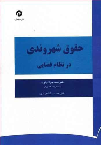 کتاب حقوق شهروندی در نظام قضایی
