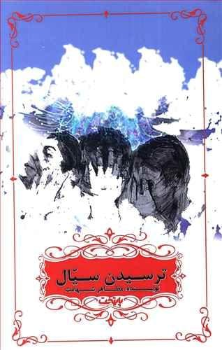 کتاب ترسیدن سیال