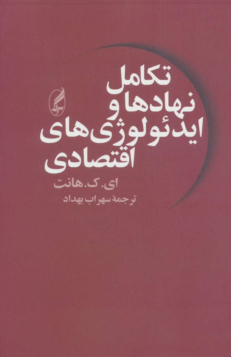 کتاب تکامل نهادها و ایدئولوژیهای اقتصادی
