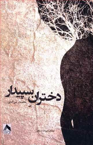 کتاب دختران سپیدار