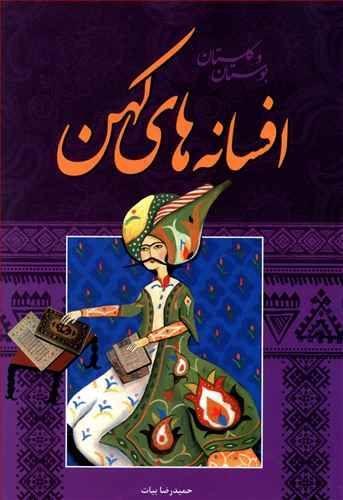 کتاب افسانههای کهن بوستان و گلستان